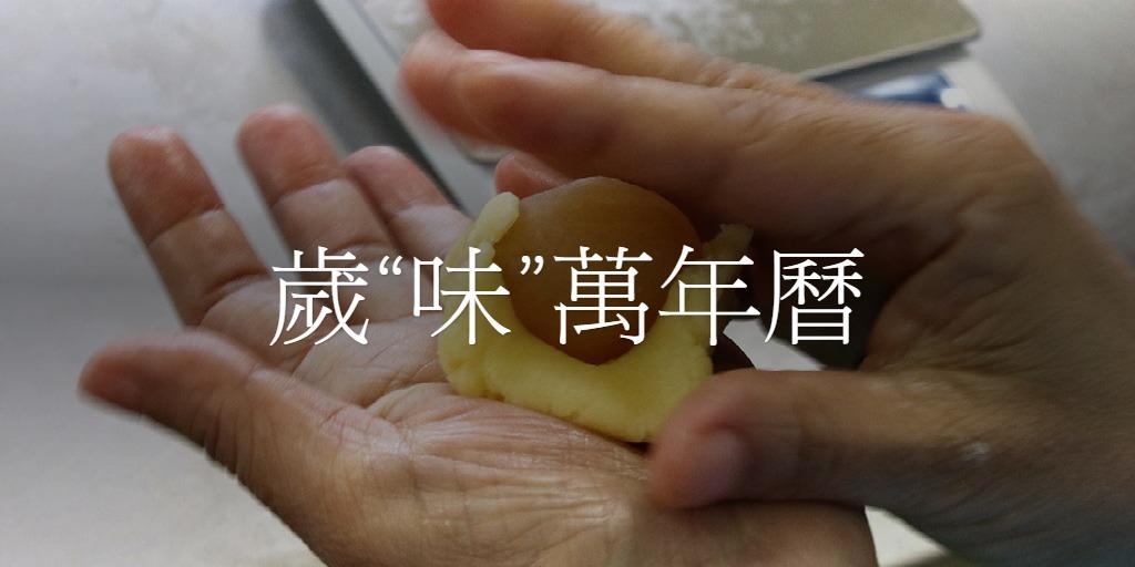 """歲""""味""""萬年曆"""
