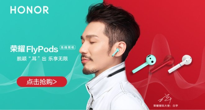 Honor FlyPods youth wireless