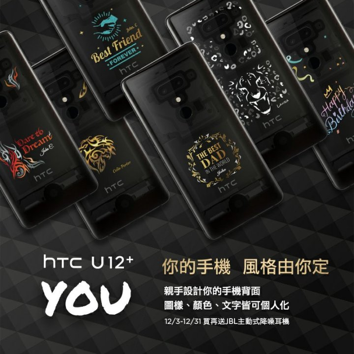 HTC U12+ Customised Version