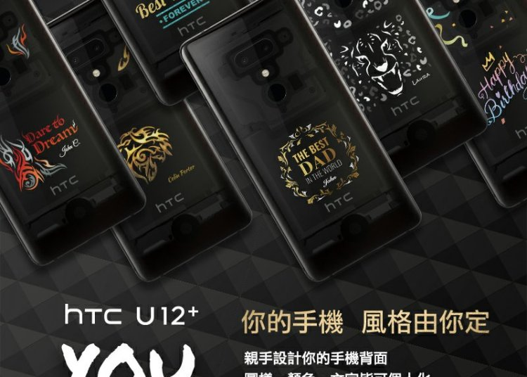 HTC U12+ introduces a new customized version: users can design their own pictures and text 1