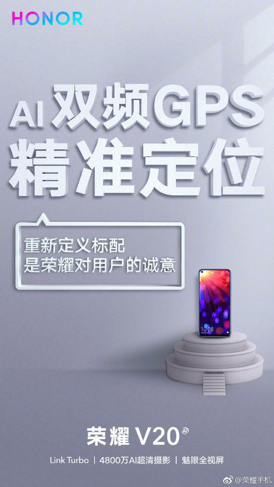 Honor V20 AI dual-frequency GPS accurate positioning