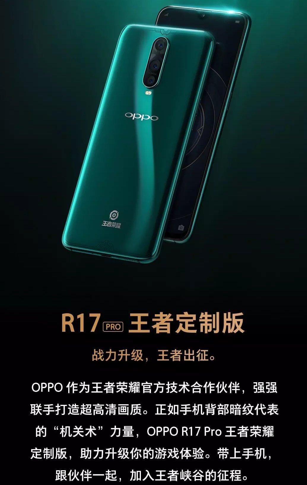 OPPO R17 Pro King Custom Edition Open Registration : 4299 yuan 1