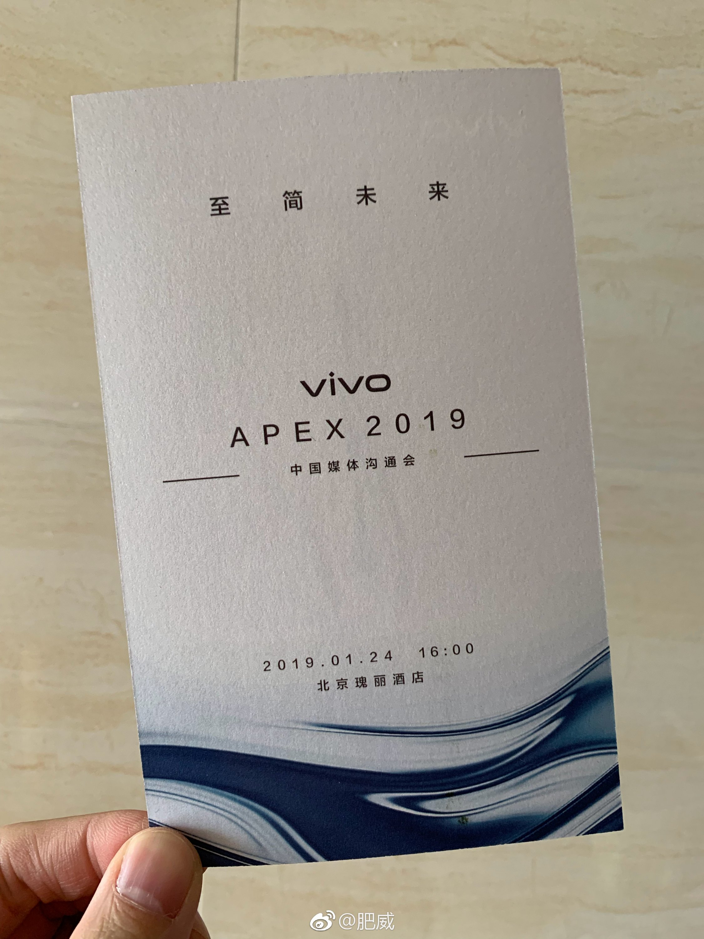 Vivo Apex 2019 Invitation Card