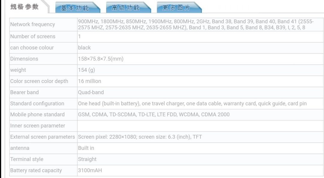 ZTE Blade V10 Specifications