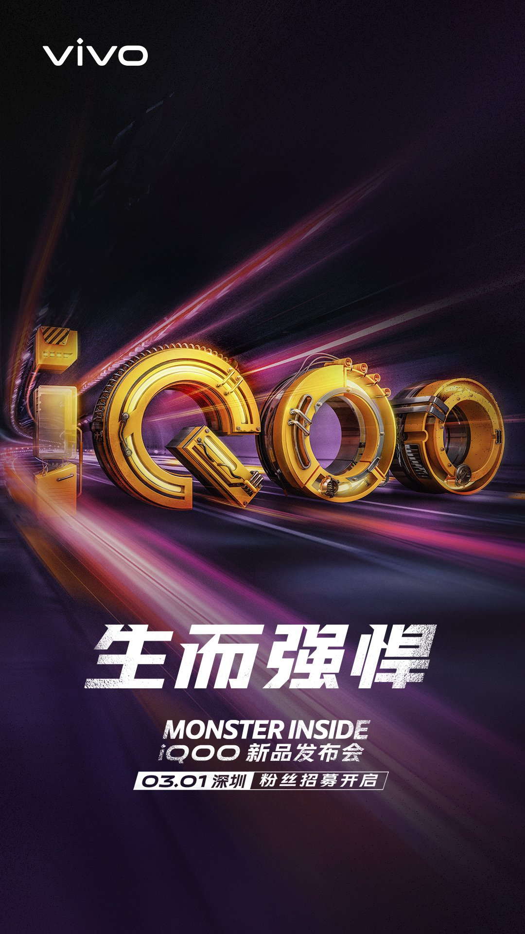 iQOO flagship launch date