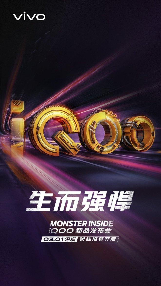 iQOO flagship launch date