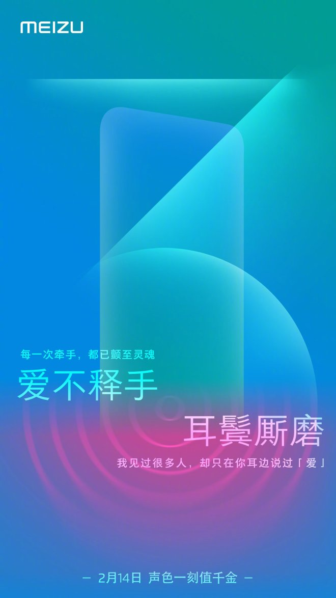Meizu Product Launch Poster
