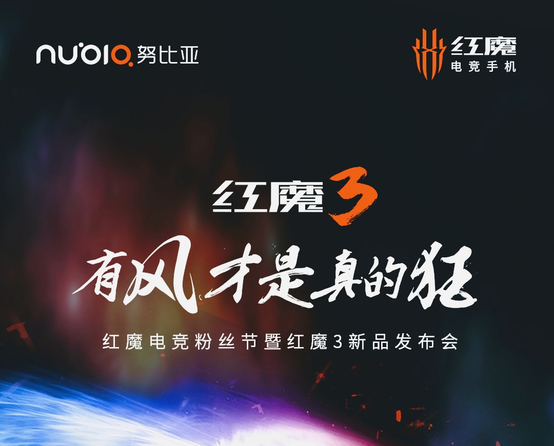 Nubia announced that it will hold the Red Devils 3 mobile phone conference on April 28th 1