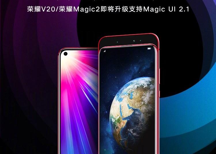 Honor V20 and Magic 2 win upgraded on-line GPU Turbo 3.0 1