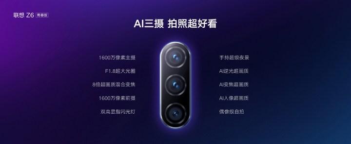 Lenovo Z6 Youth Edition Camera