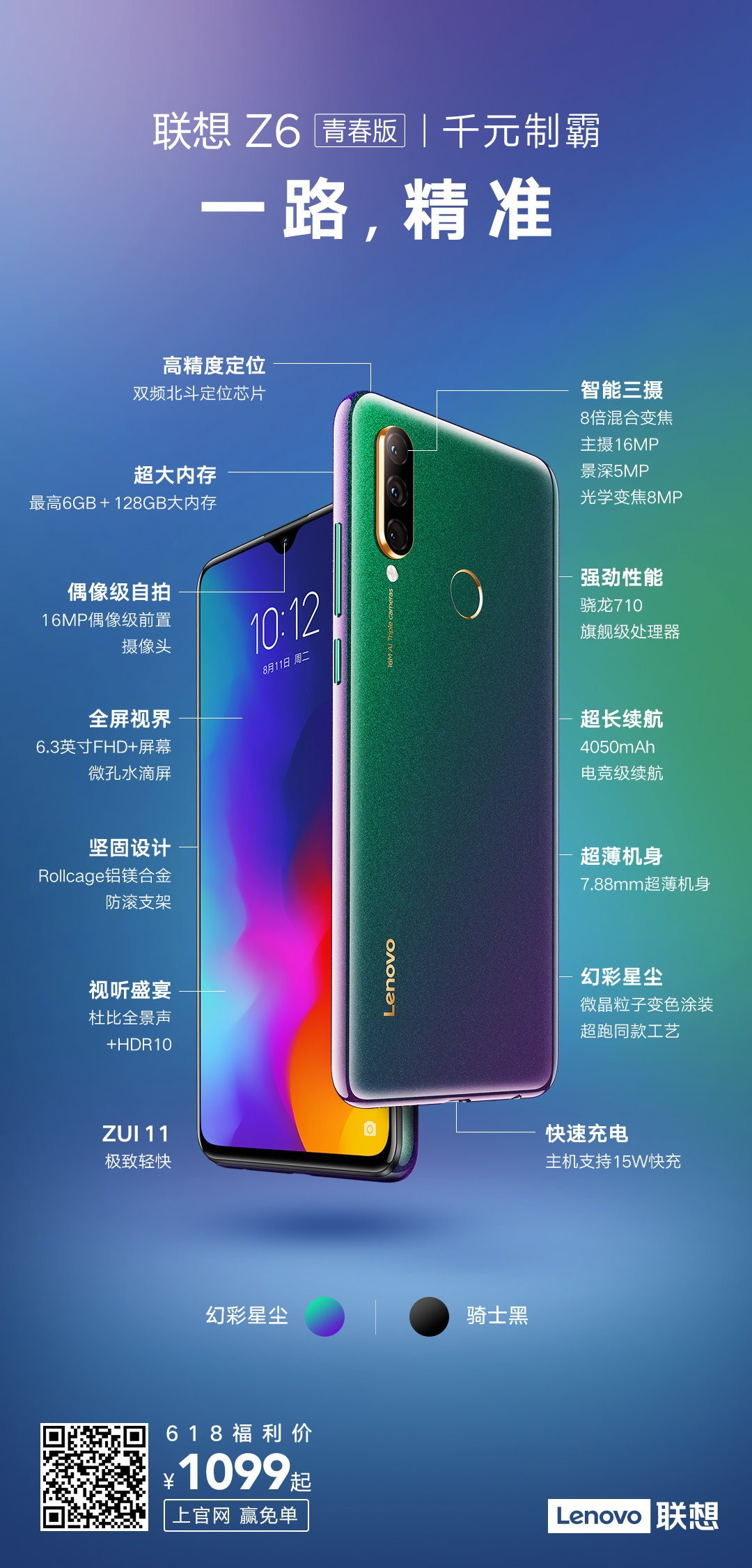Lenovo Z6 Youth Edition Specifications