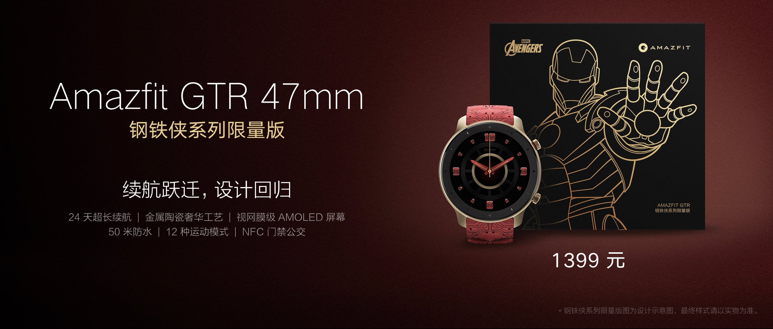Huami Amazfit GTR 47mm Ironman Edition Price