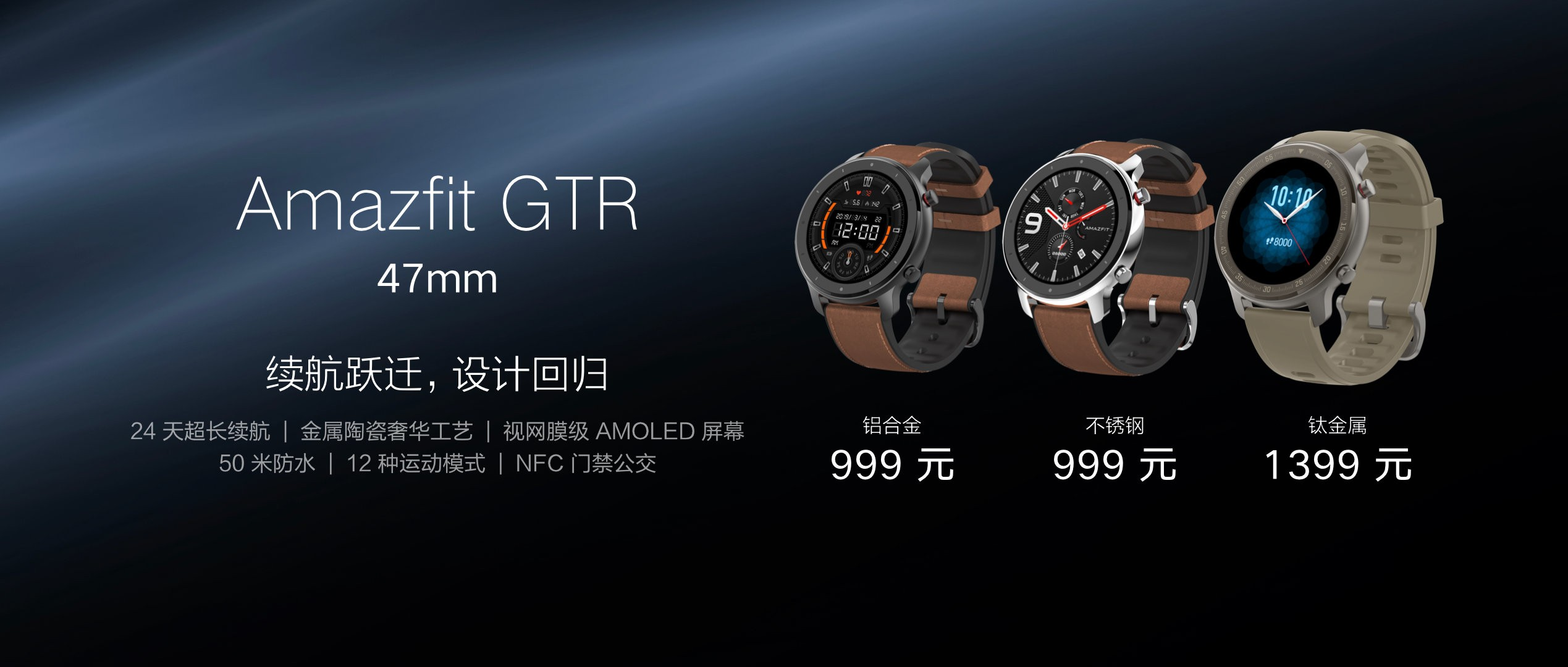 Huami Amazfit GTR 47mm Price