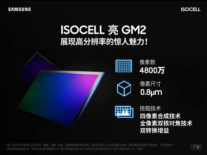 Samsung gm2 camera sensor Specifications