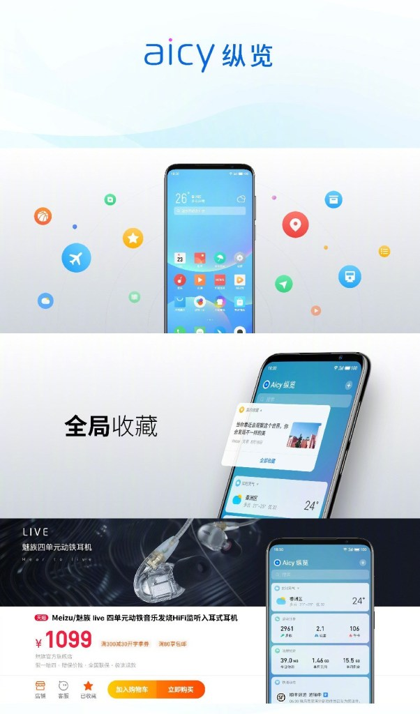 Flyme 8 Aicy Assistant
