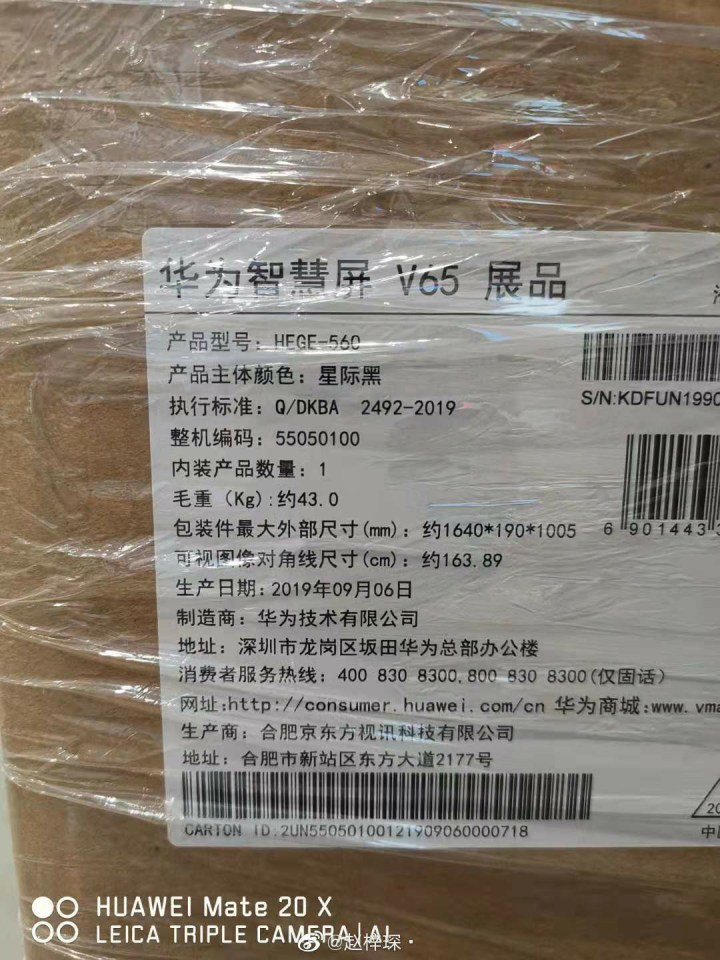 Huawei Smart Screen Packaging