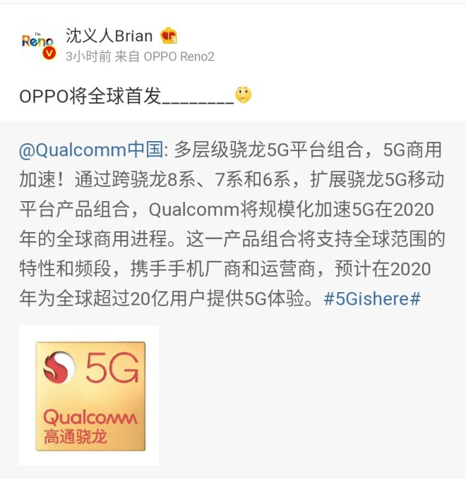 Oppo Announcement 5G Phone