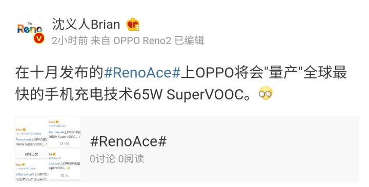 Oppo 65W Super VOOC charge