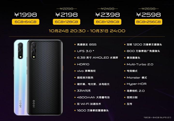 iqoo neo 855 Price and storage options