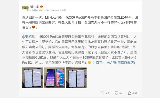 Official statement that Xiaomi CC9 Pro/ Mi Note 10 Display manufactured by Visionox