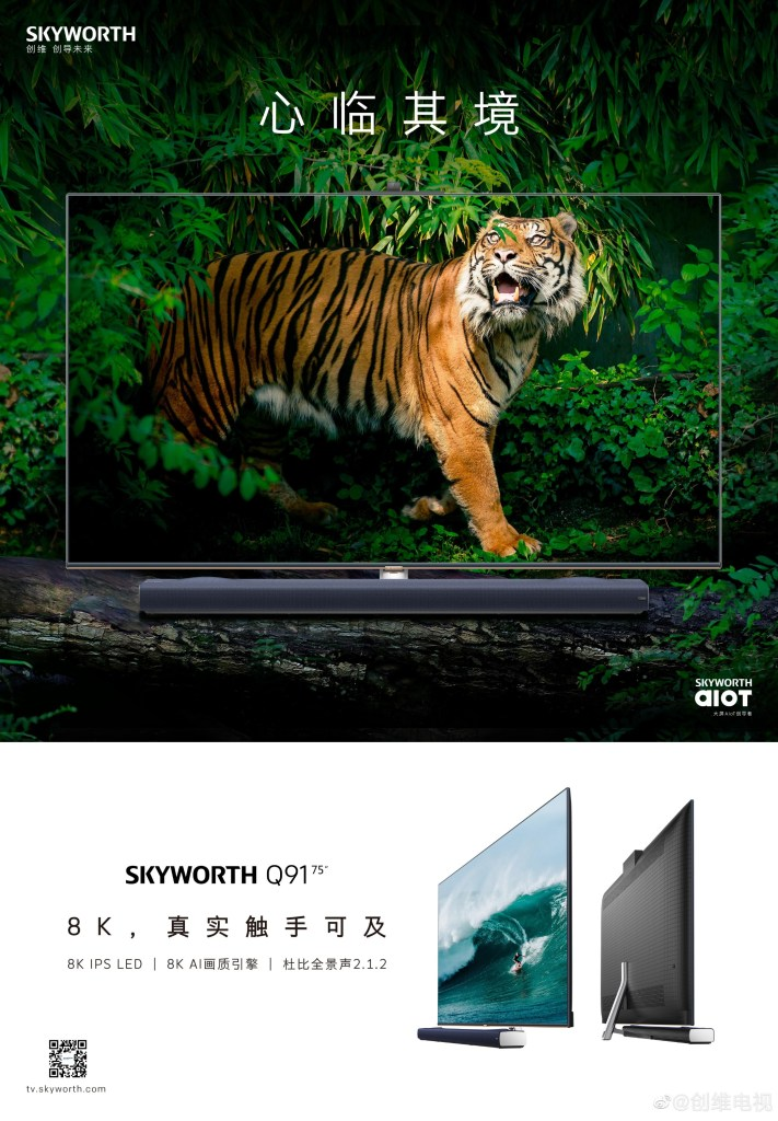 Skyworth Q91 8K TV