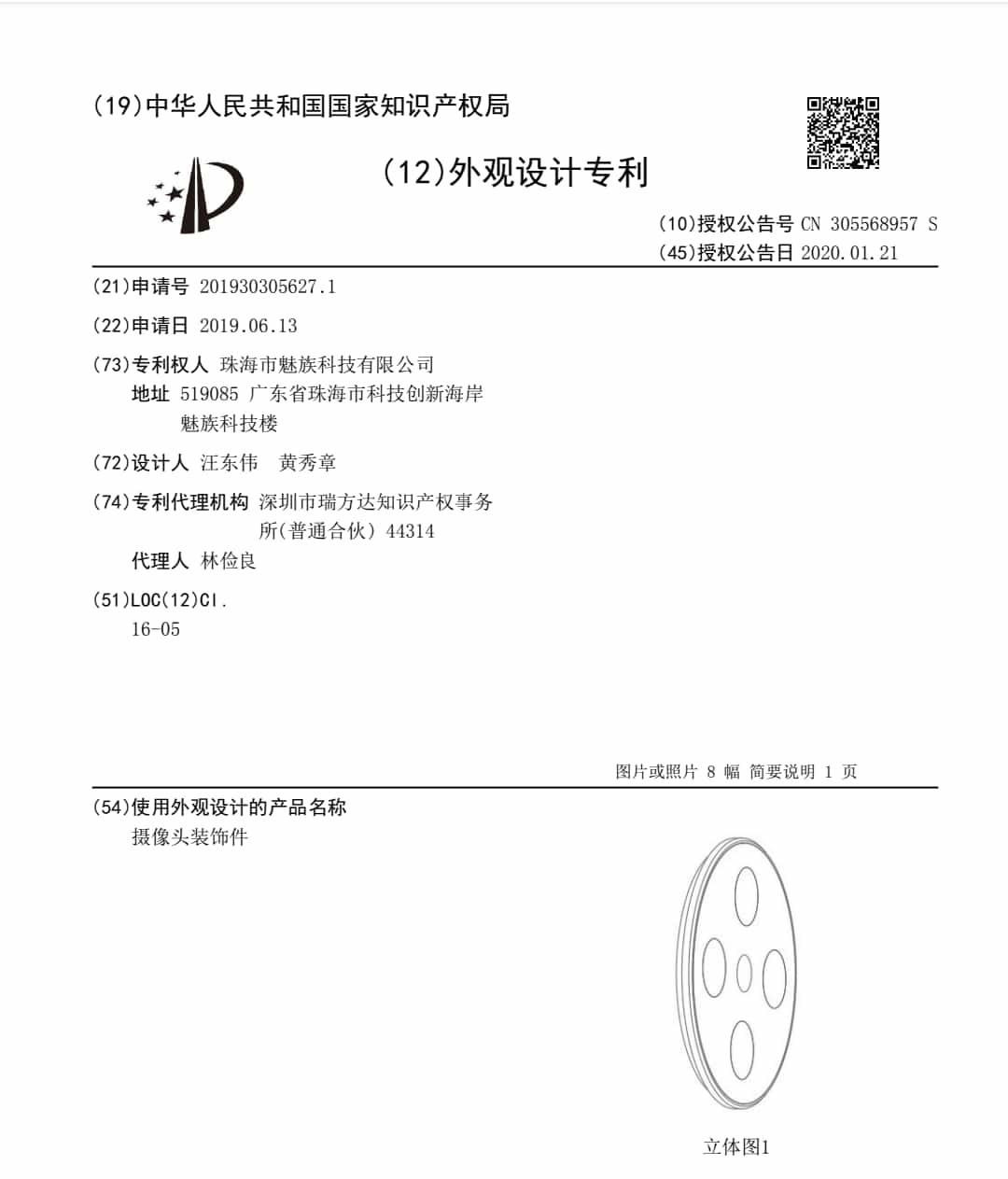 Meizu oreo camera patent