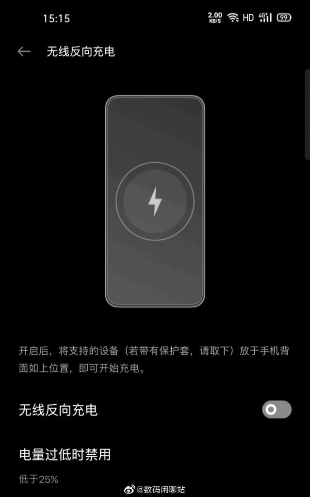 أداء بطارية هاتف Oppo Find X2 بشحن لاسلكي 30W