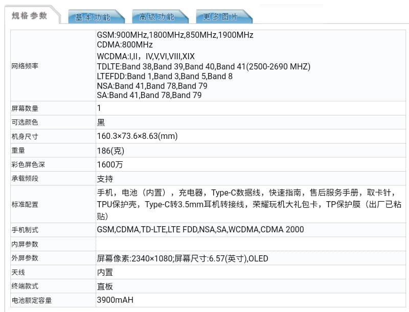 Honor EBG-AN00 Specifications