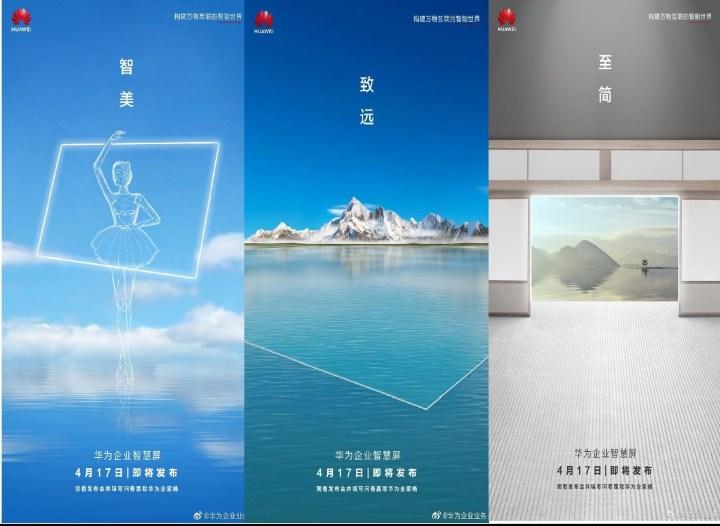 Huawei Enterprise Smart Screen Release Date