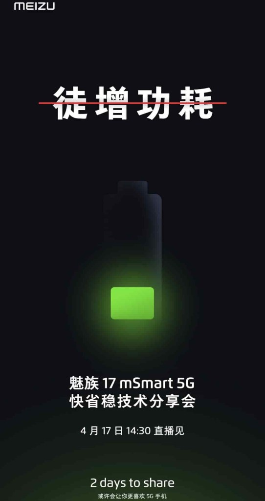 Meizu 17 Pro battery technology
