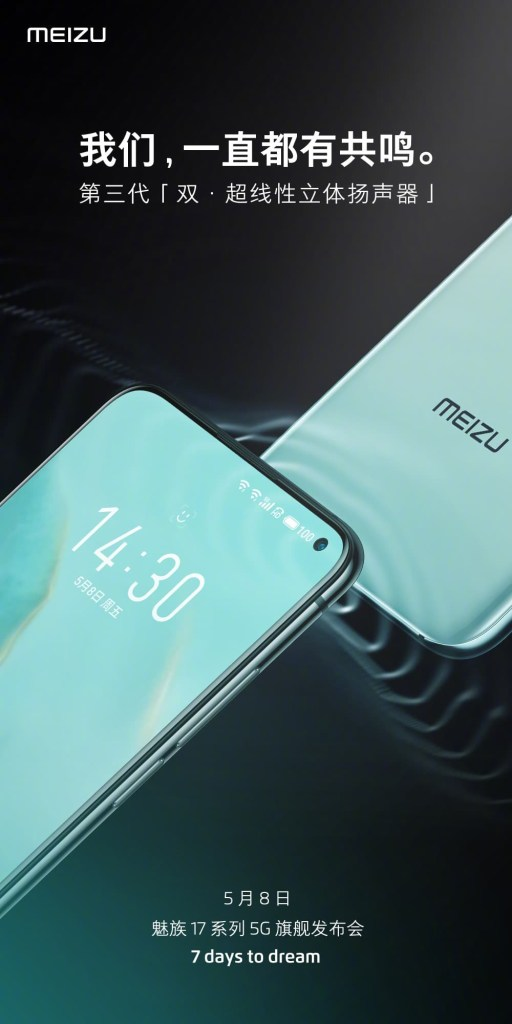Meizu 17 Series bring 3rd Gen dual ultra-linear stereo speakers; Meizu 17 Pro with 32MP Custom Outsole