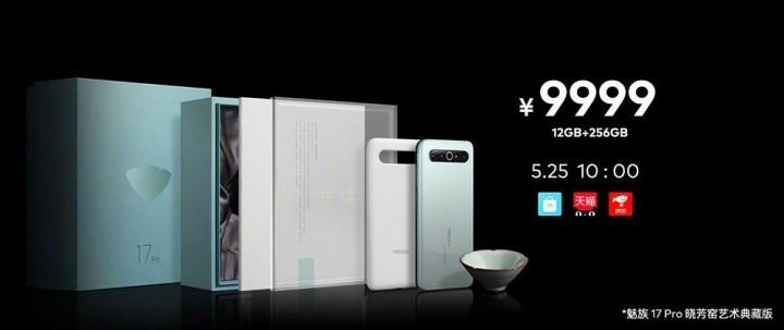 Meizu 17 Pro Xiaofang Kiln Art Collector Edition Price