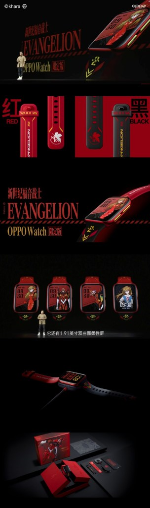 Oppo Smart Watch EVA Limited Edition