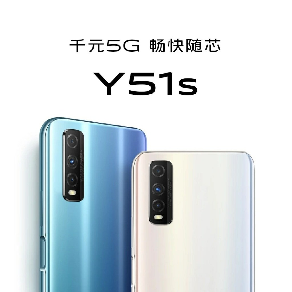 Vivo Y51s price