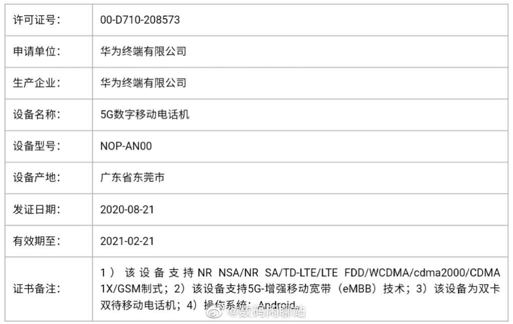 Huawei Mate 40 Pro+ NOP-AN00