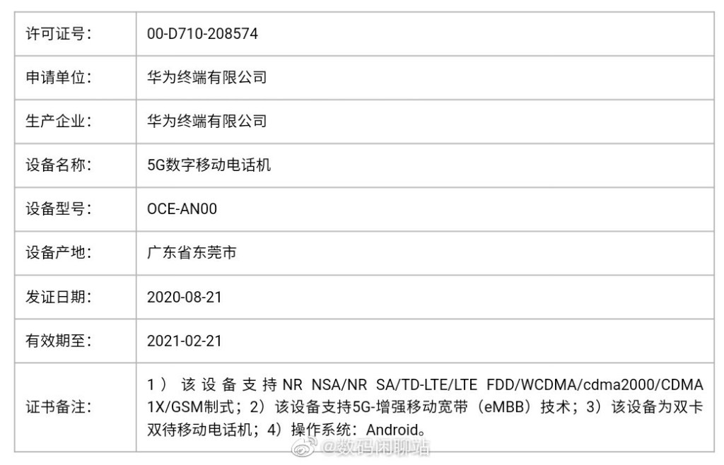 Huawei Mate 40 OCE-AN00