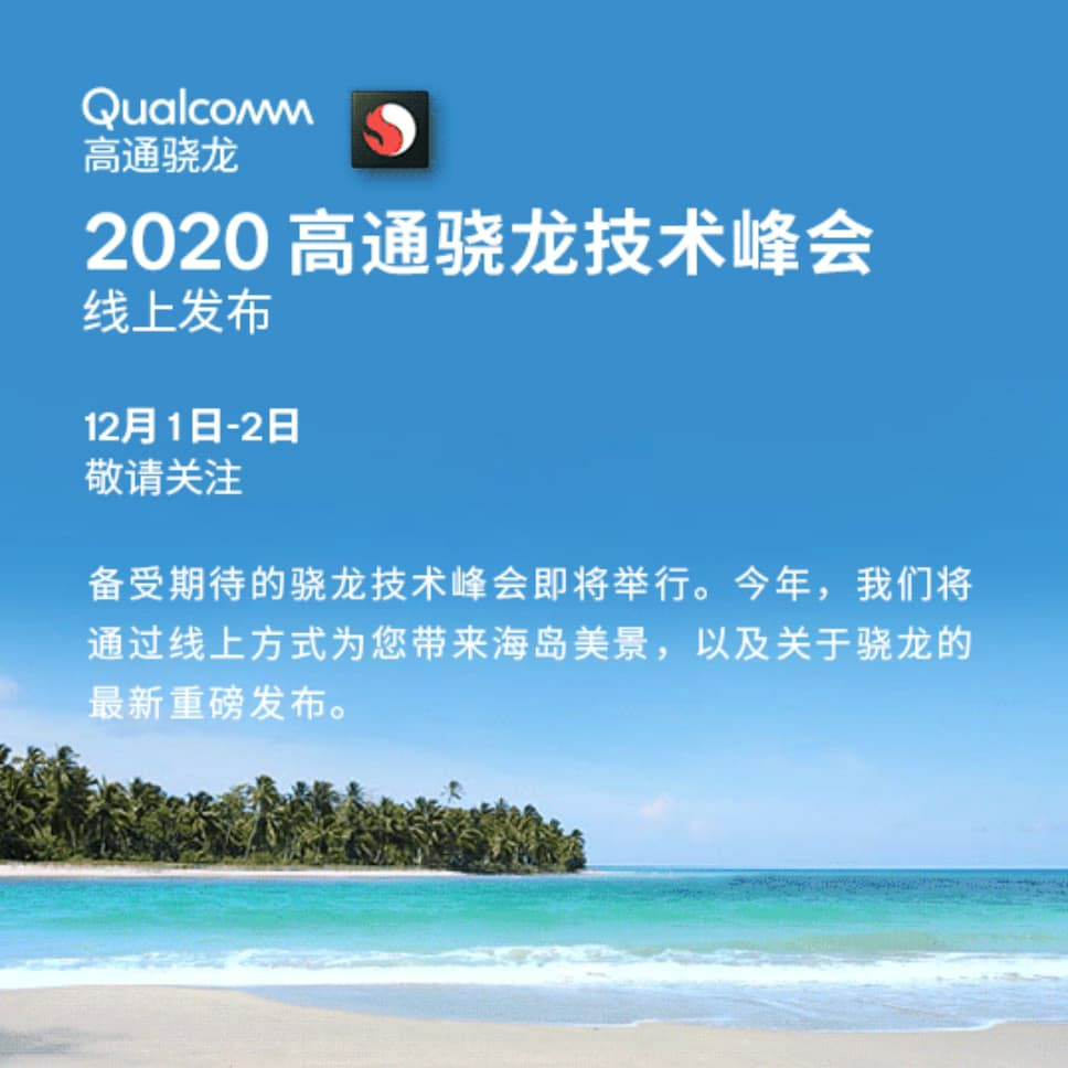5nm Qualcomm Snapdragon 875 Launch Scheduled: Xiaomi Looking Forward