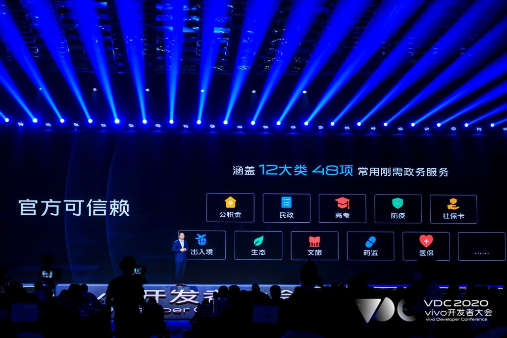 Vivo takes the lead in developing the fast application of the national government service platform