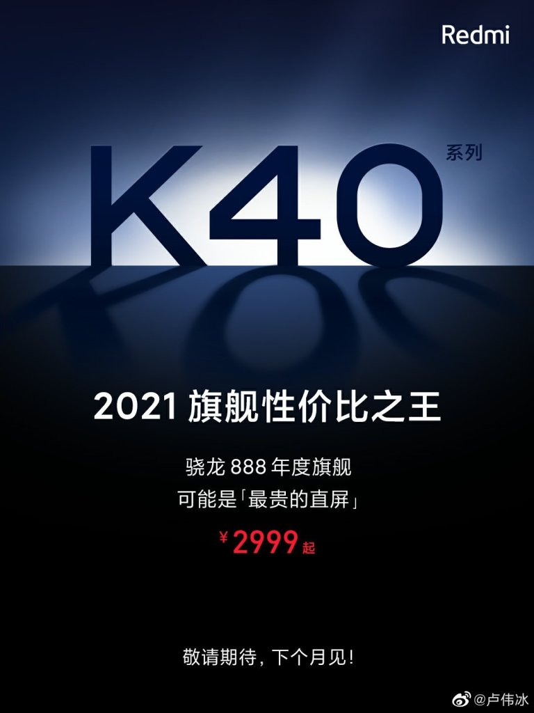 Officially: Redmi K40 Series Price Starting From ¥2999 (about ₹33,999) with SD888