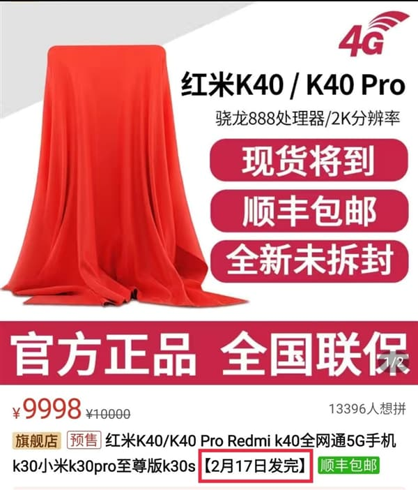 Redmi K40 Pro release date