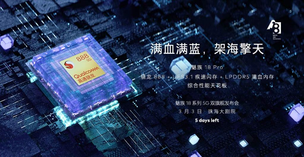 Meizu 18 Preview: Snapdragon 888, OneMind 8XX, and New Flyme 9