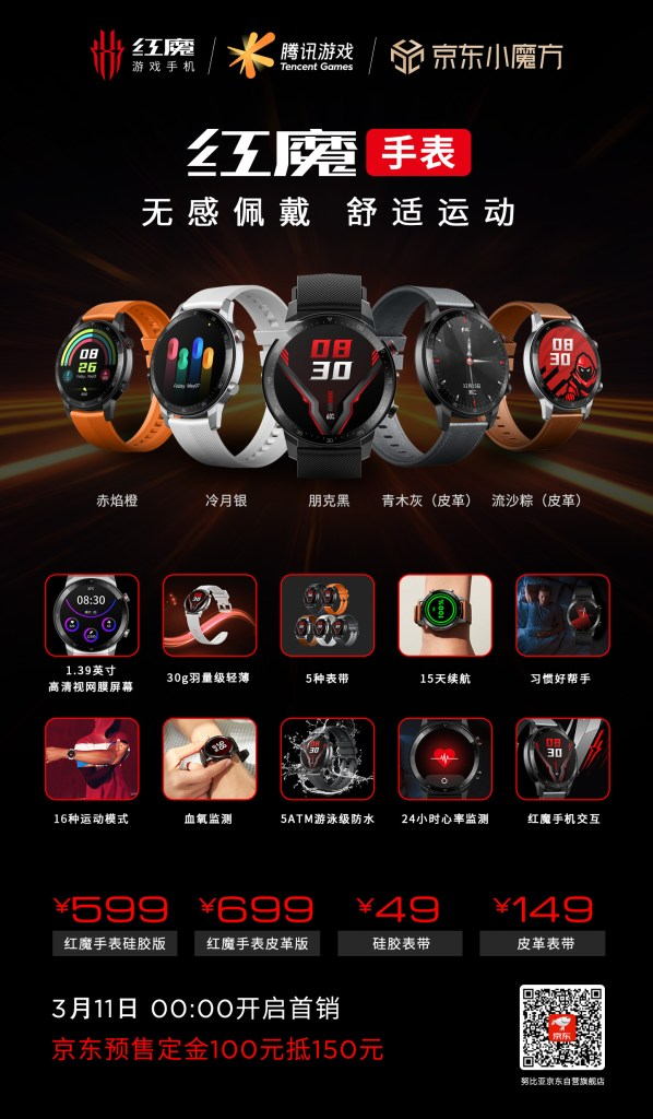 Red Magic Watch Price and Specifications