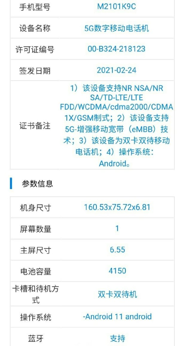 Xiaomi thinnest 5G Phone Listed on Tenaa