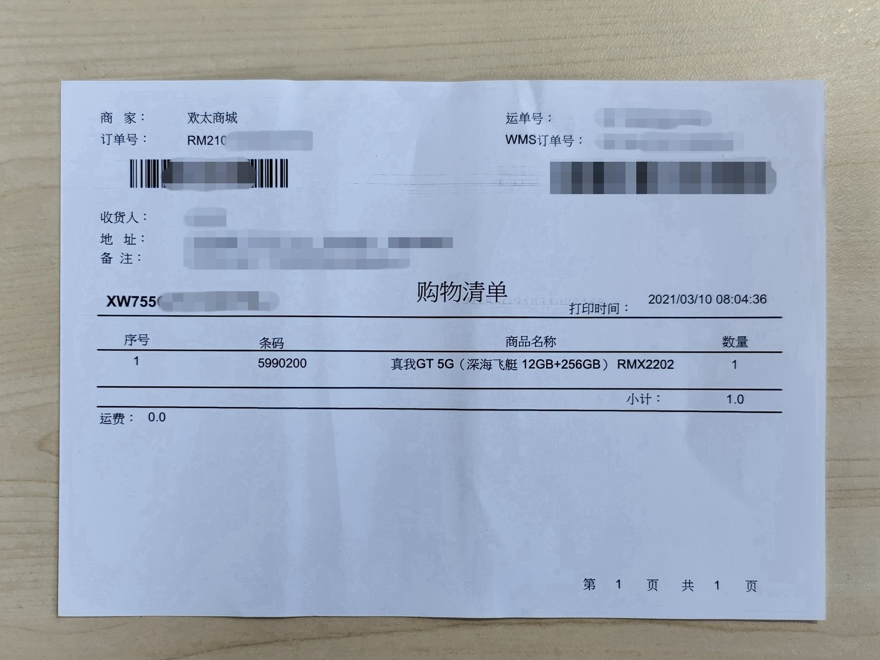AnTuTu Benchmark's receipt of purchase of Realme GT