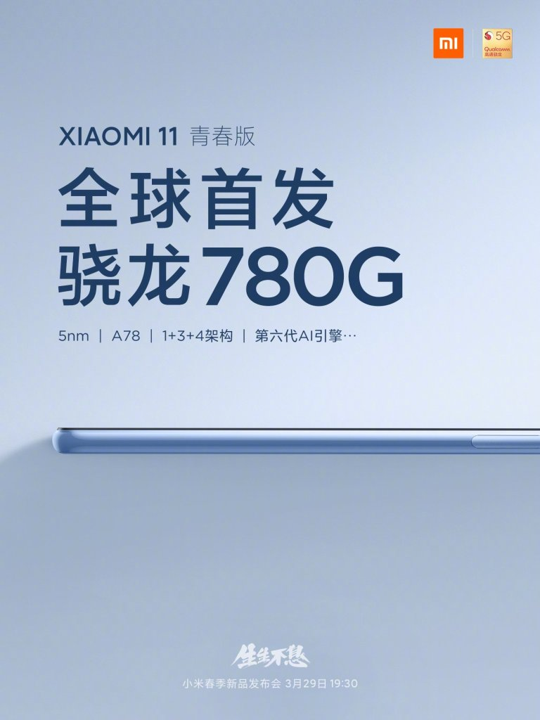 Xiaomi 11 Youth Edition Debut Snapdragon 780G 5nm SoC
