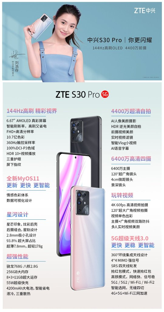 ZTE S30 Pro, ZTE S30 SE, ZTE S30 e ZTE Watch GT Official Now
