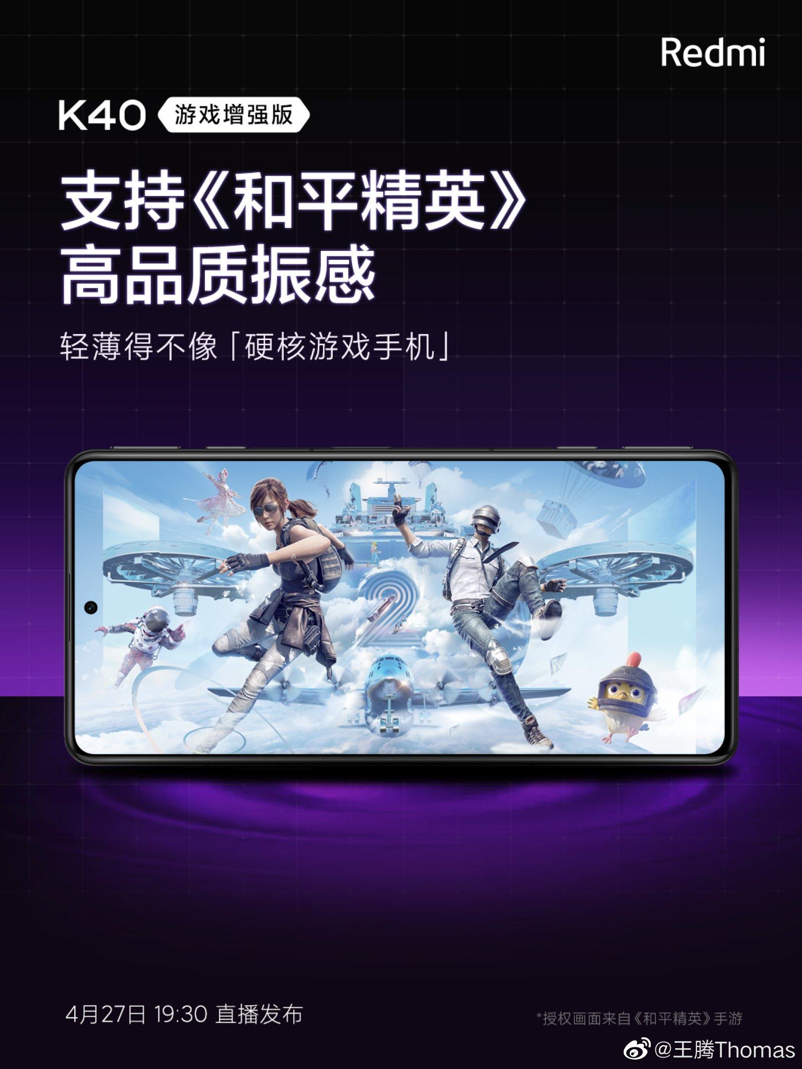 Redmi K40 Gaming Edition Display