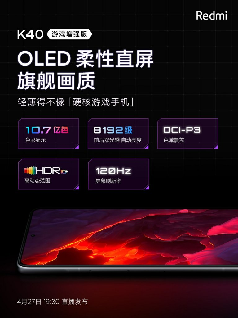Redmi K40 Gaming Edition Display Specifications