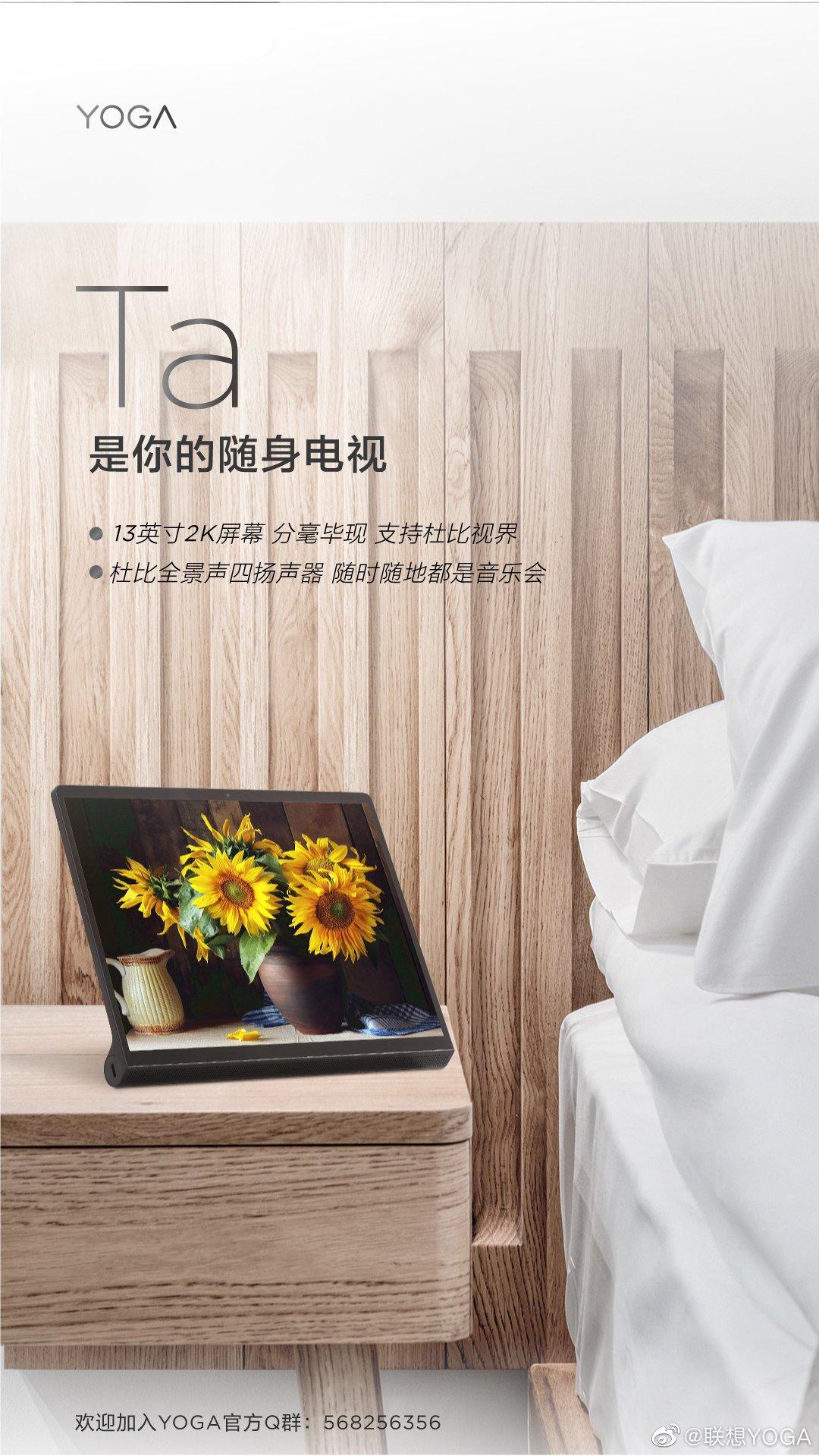 Lenovo YOGA Pad Pro Display
