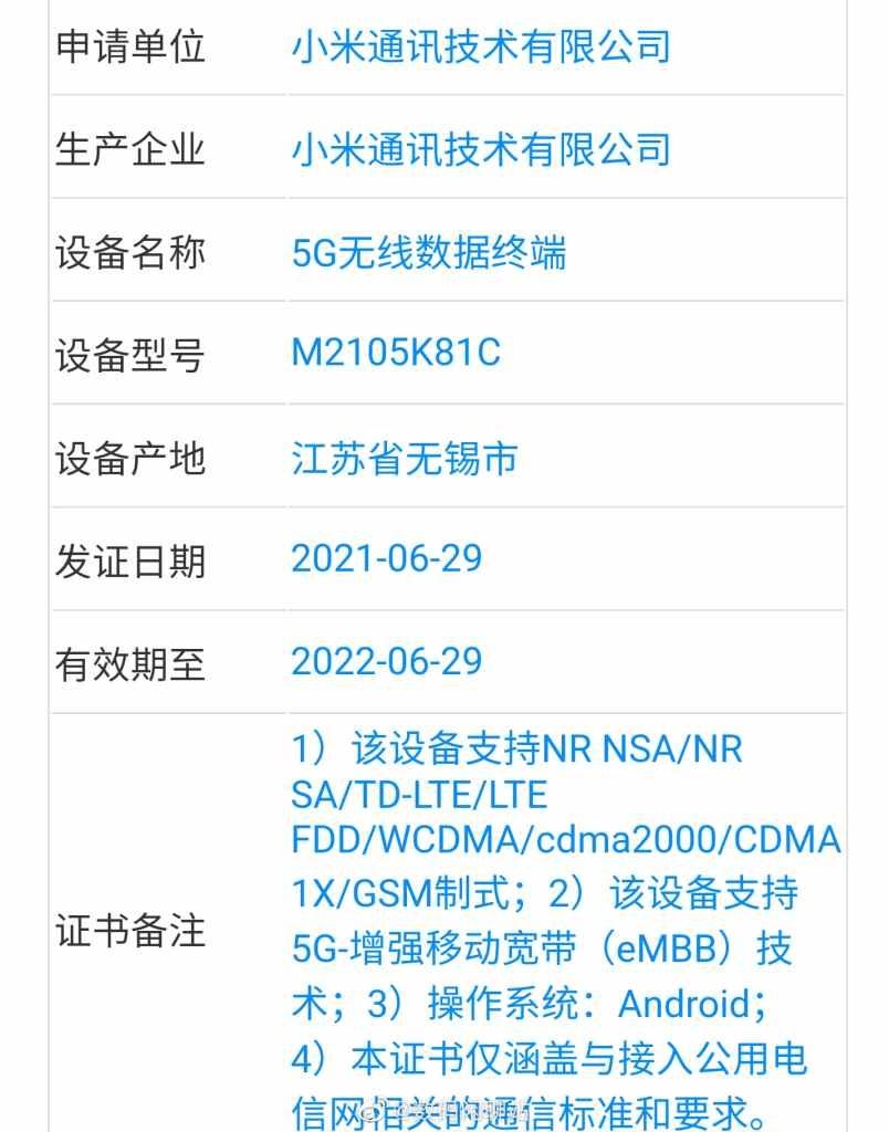 Xiaomi Tablet 5 MIIT Certification